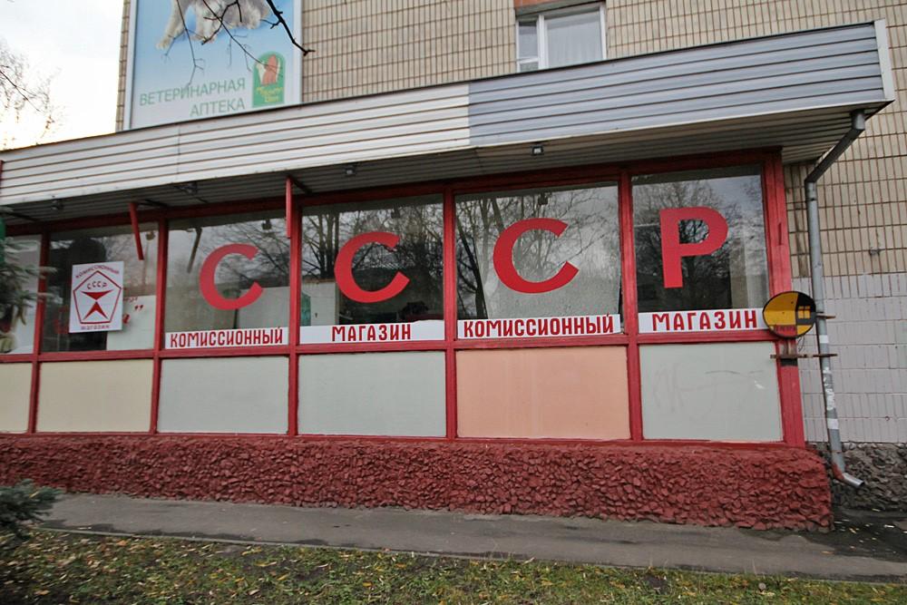 Советские слова, которые не употребляются в современном лексиконе
