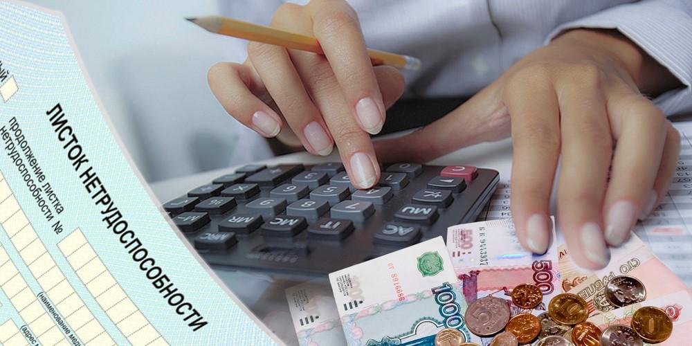 В РФ поменяют систему оплаты трудовых и декретных отпусков