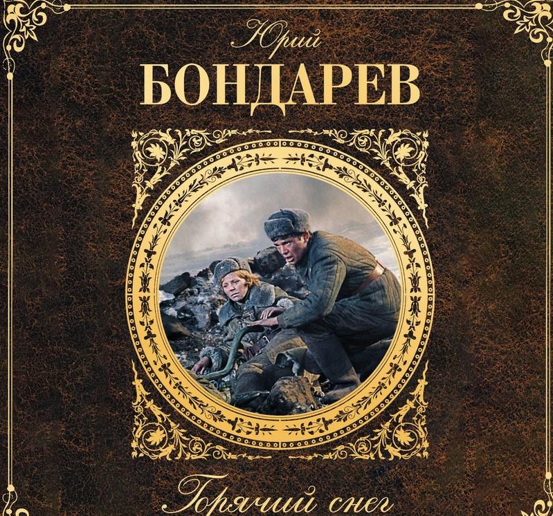 9 книг о Великой Отечественной Войне, которые стоит перечитать накануне 75-летия Победы