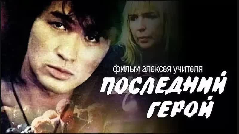 7 фильмов о легендах отечественного рока