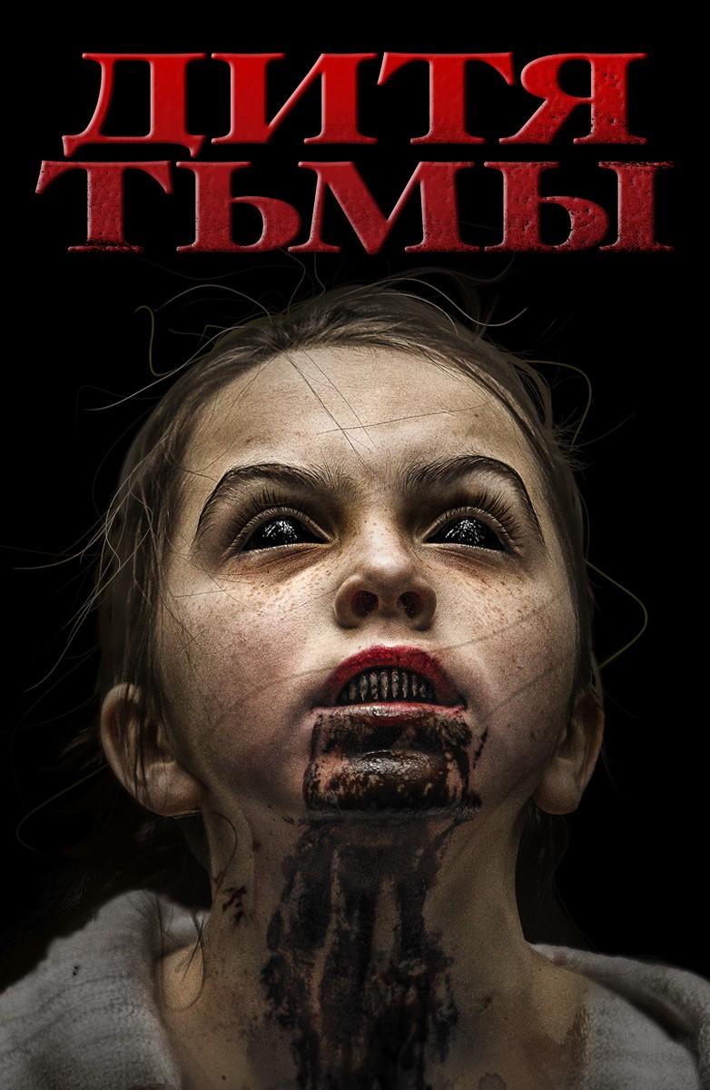 10 фильмов ужасов, которые не дадут спокойно заснуть