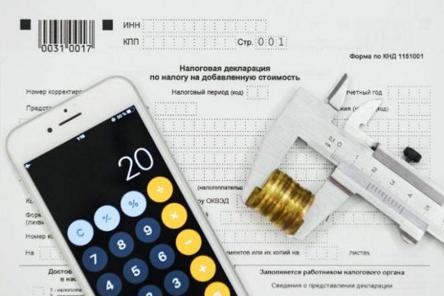 Закон об НДС: что нового с 1 июля 2020 года