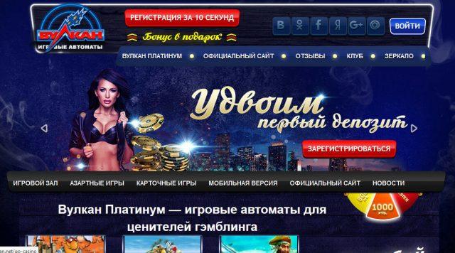Какие возможности перед игроками открывает сайт казино Вулкан Платинум