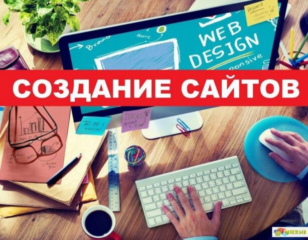 Как выбрать компанию для разработки сайта